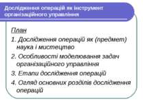 Дослідження операцій як інструмент організаційного управління План 1. Дослідж...