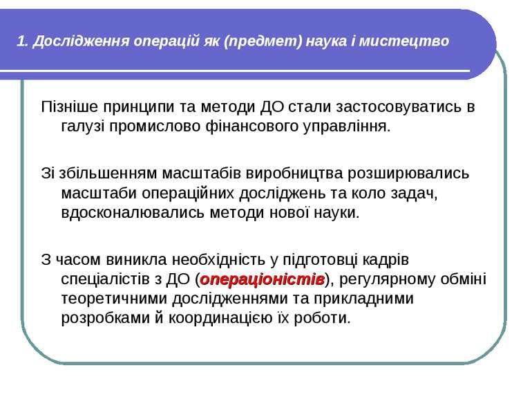 1. Дослідження операцій як (предмет) наука і мистецтво Пізніше принципи та ме...
