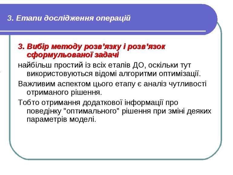 3. Етапи дослідження операцій 3. Вибір методу розв'язку і розв'язок сформульо...