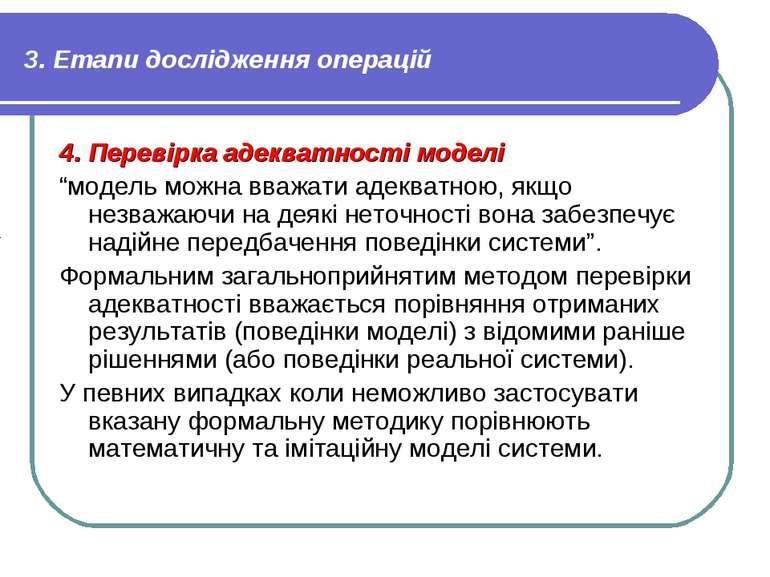 """3. Етапи дослідження операцій 4. Перевірка адекватності моделі """"модель можна ..."""