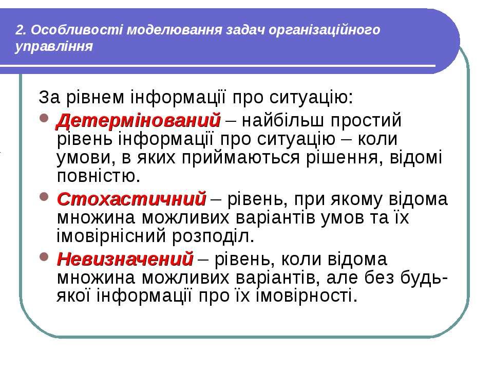 2. Особливості моделювання задач організаційного управління За рівнем інформа...