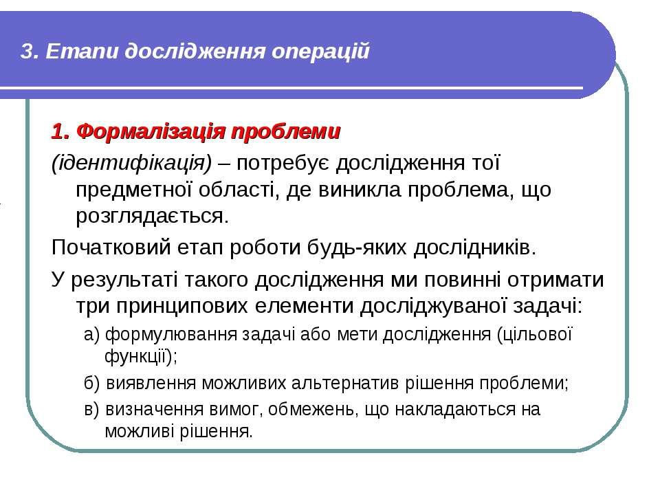 3. Етапи дослідження операцій 1. Формалізація проблеми (ідентифікація) – потр...