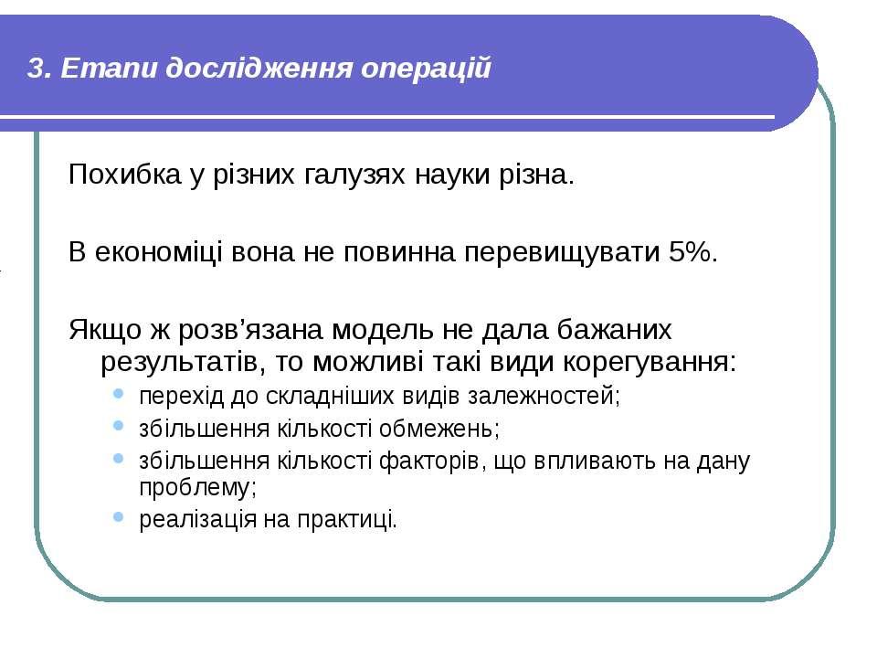 3. Етапи дослідження операцій Похибка у різних галузях науки різна. В економі...