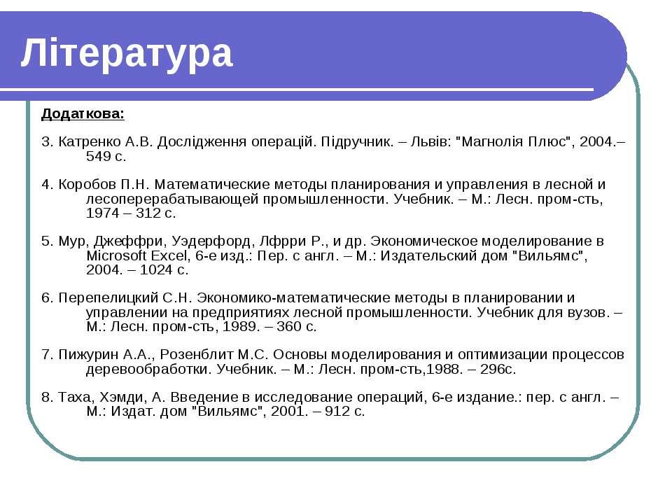 Література Додаткова: 3. Катренко А.В. Дослідження операцій. Підручник. – Льв...
