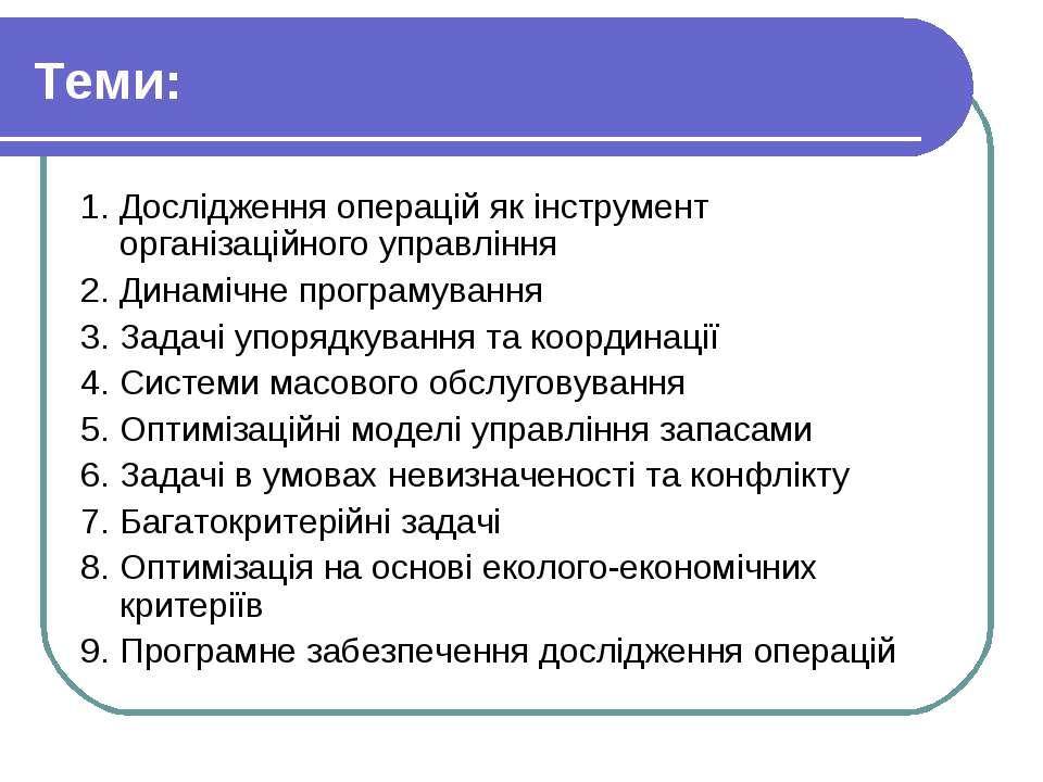 Теми: 1. Дослідження операцій як інструмент організаційного управління 2. Дин...