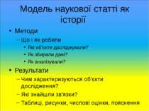 Модель наукової статті як історії Методи Що і як робили Які об'єкти досліджув...
