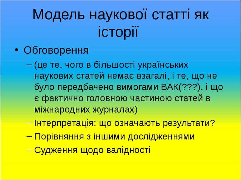Модель наукової статті як історії Обговорення (це те, чого в більшості україн...