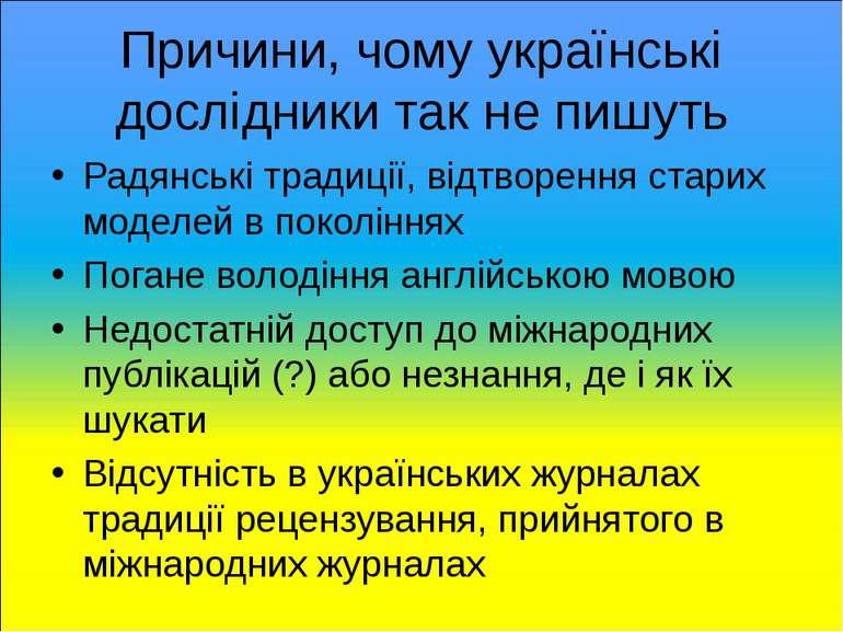 Причини, чому українські дослідники так не пишуть Радянські традиції, відтвор...