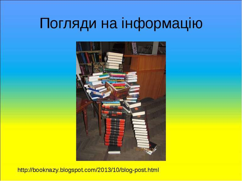 Погляди на інформацію http://booknazy.blogspot.com/2013/10/blog-post.html