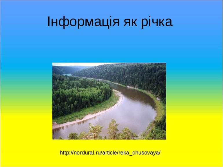 Інформація як річка http://nordural.ru/article/reka_chusovaya/