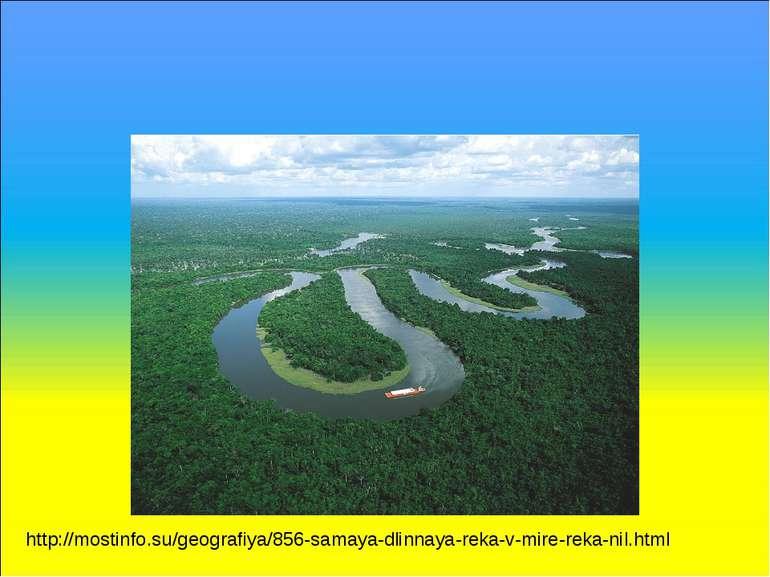 http://mostinfo.su/geografiya/856-samaya-dlinnaya-reka-v-mire-reka-nil.html