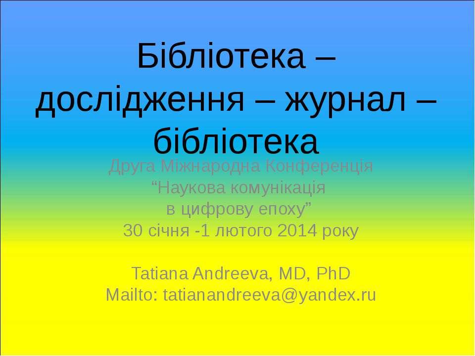 """Бібліотека – дослідження – журнал – бібліотека Друга Міжнародна Конференція """"..."""