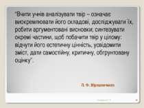 """Л. Ф. Мірошниченко """"Вчити учнів аналізувати твір – означає виокремлювати його..."""