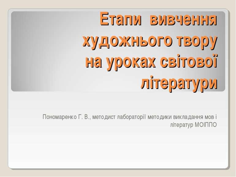 Етапи вивчення художнього твору на уроках світової літератури Пономаренко Г. ...
