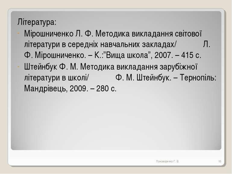 Література: Мірошниченко Л. Ф. Методика викладання світової літератури в сере...