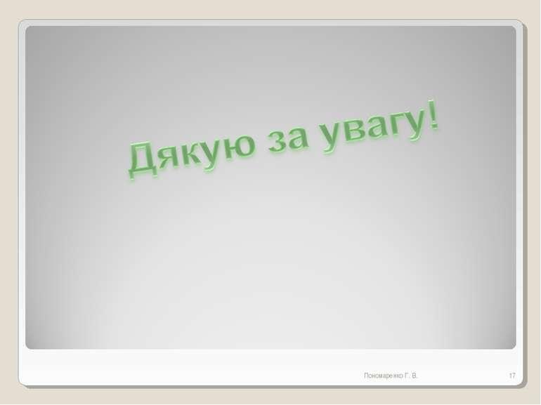 * Пономаренко Г. В. Пономаренко Г. В.