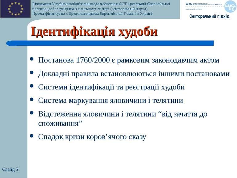 Слайд * Ідентифікація худоби Постанова 1760/2000 є рамковим законодавчим акто...