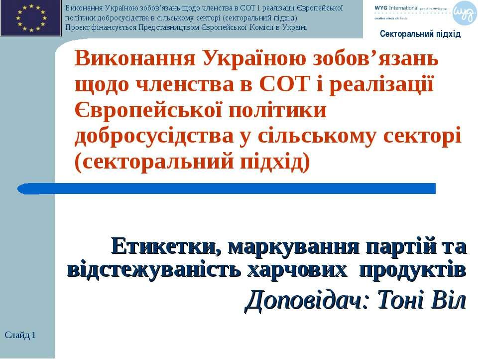 Слайд * Виконання Україною зобов'язань щодо членства в СОТ і реалізації Європ...
