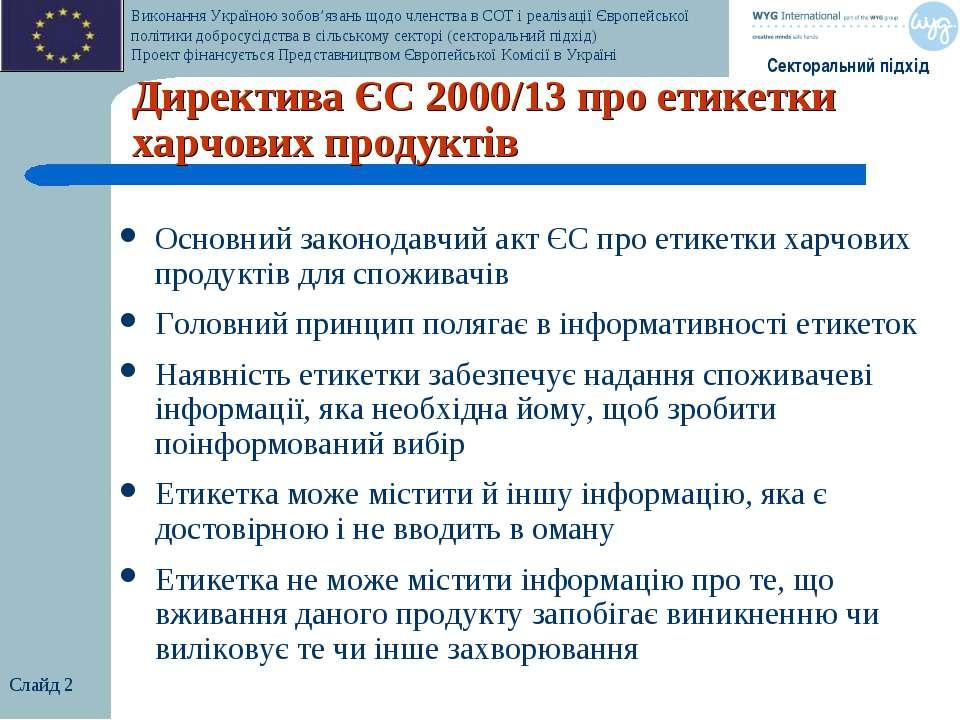 Слайд * Директива ЄС 2000/13 про етикетки харчових продуктів Основний законод...