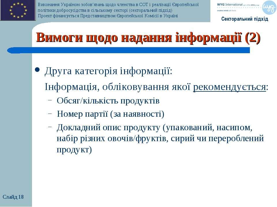 Слайд * Друга категорія інформації: Інформація, обліковування якої рекомендує...