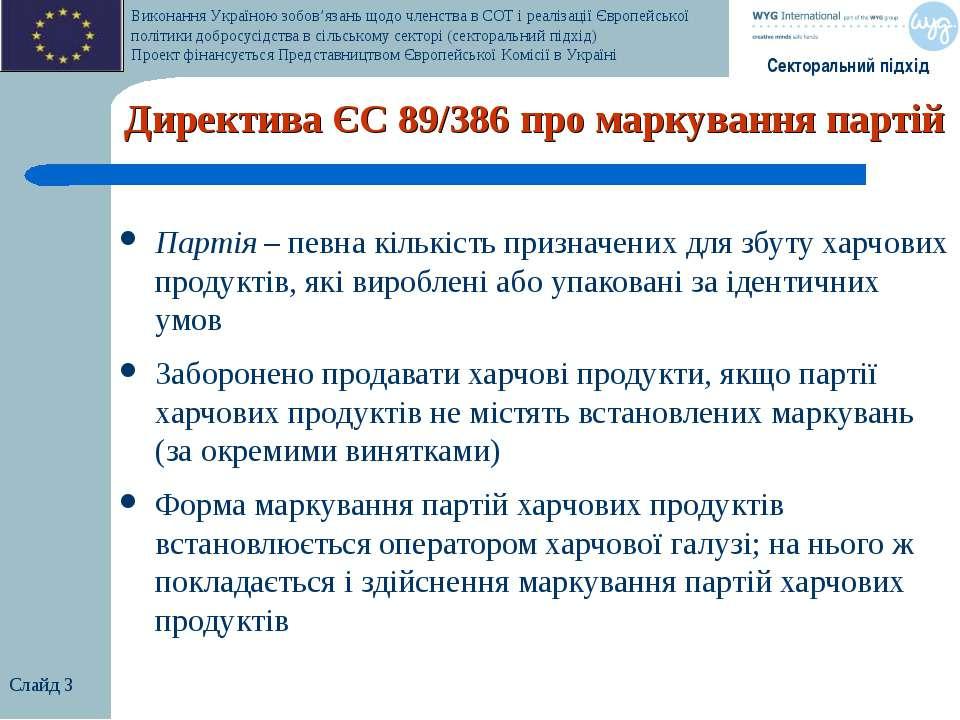 Слайд * Директива ЄС 89/386 про маркування партій Партія – певна кількість пр...