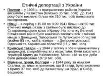 Етнічні депортації з України Поляки – у 1936 р. з приграничних районів Україн...