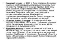Кримські татари – у 1990 р. було створено Державну комісію з проблем кримсько...