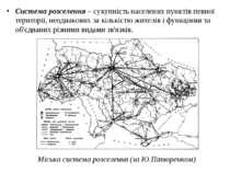 Система розселення – сукупність населених пунктів певної території, неоднаков...