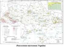 Розселення населення України