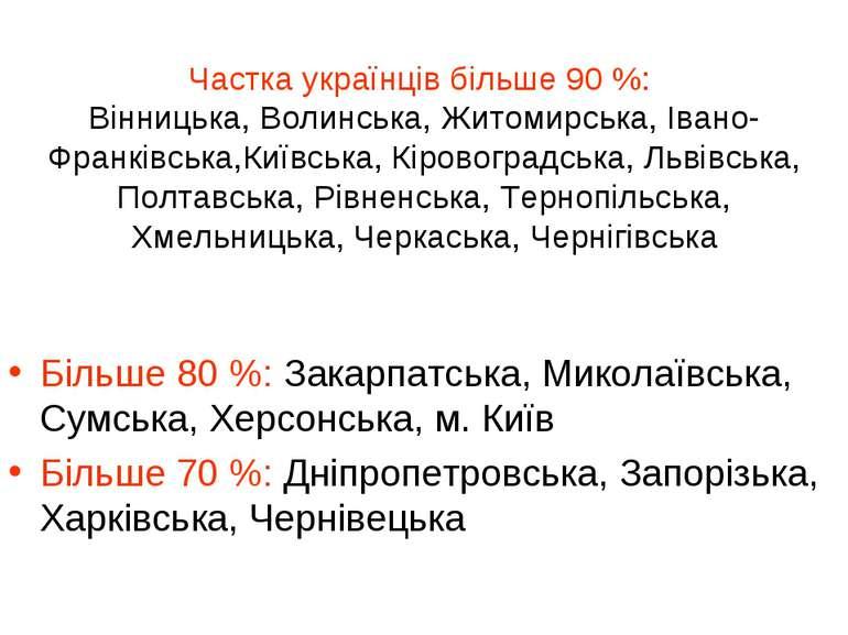Частка українців більше 90 %: Вінницька, Волинська, Житомирська, Івано-Франкі...