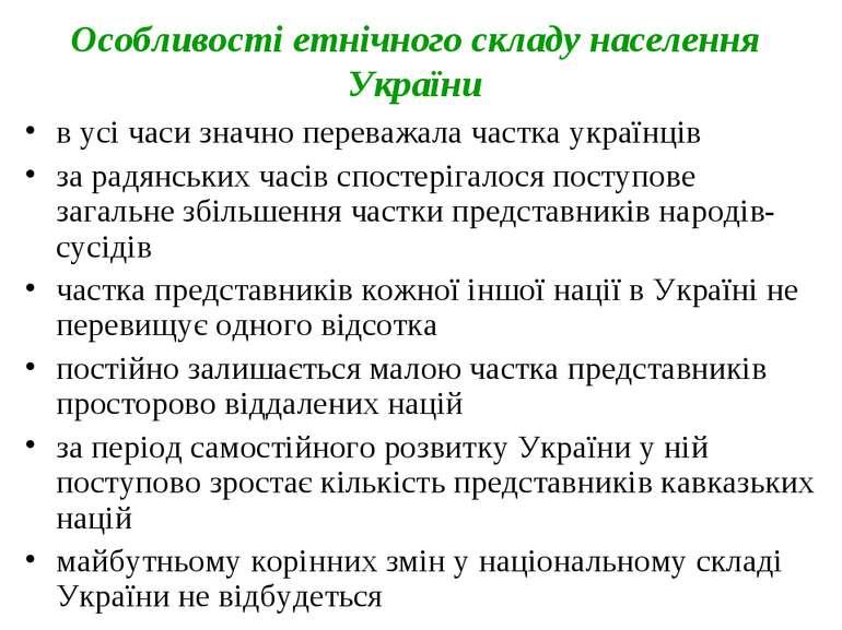 Особливості етнічного складу населення України в усі часи значно переважала ч...