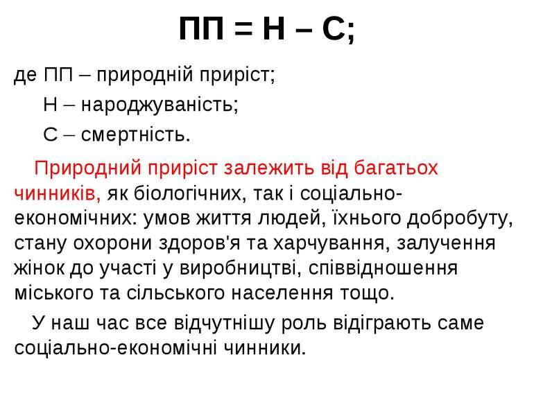 ПП = Н – С; де ПП – природній приріст; Н – народжуваність; С – смертність. Пр...