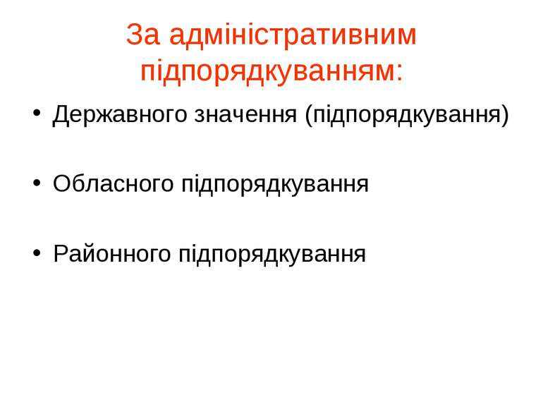 За адміністративним підпорядкуванням: Державного значення (підпорядкування) О...