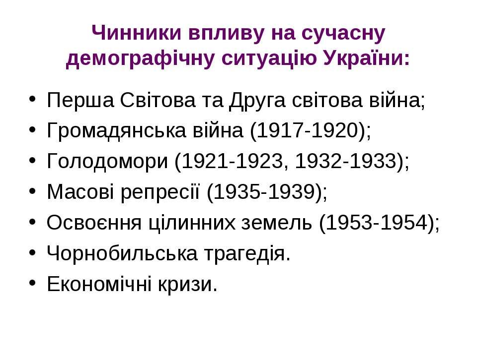 Чинники впливу на сучасну демографічну ситуацію України: Перша Світова та Дру...
