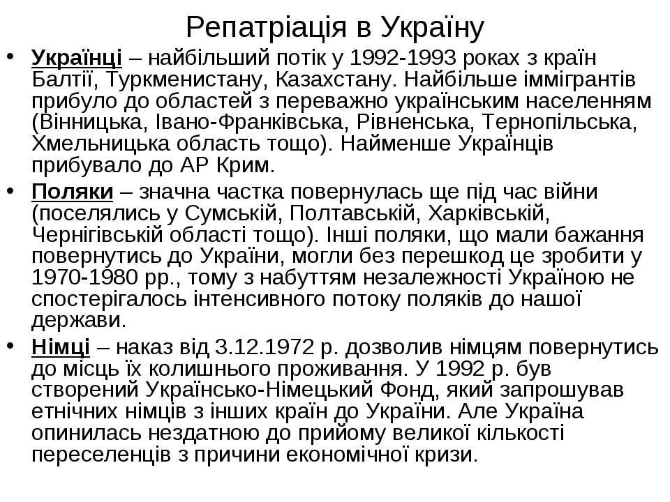 Репатріація в Україну Українці – найбільший потік у 1992-1993 роках з країн Б...