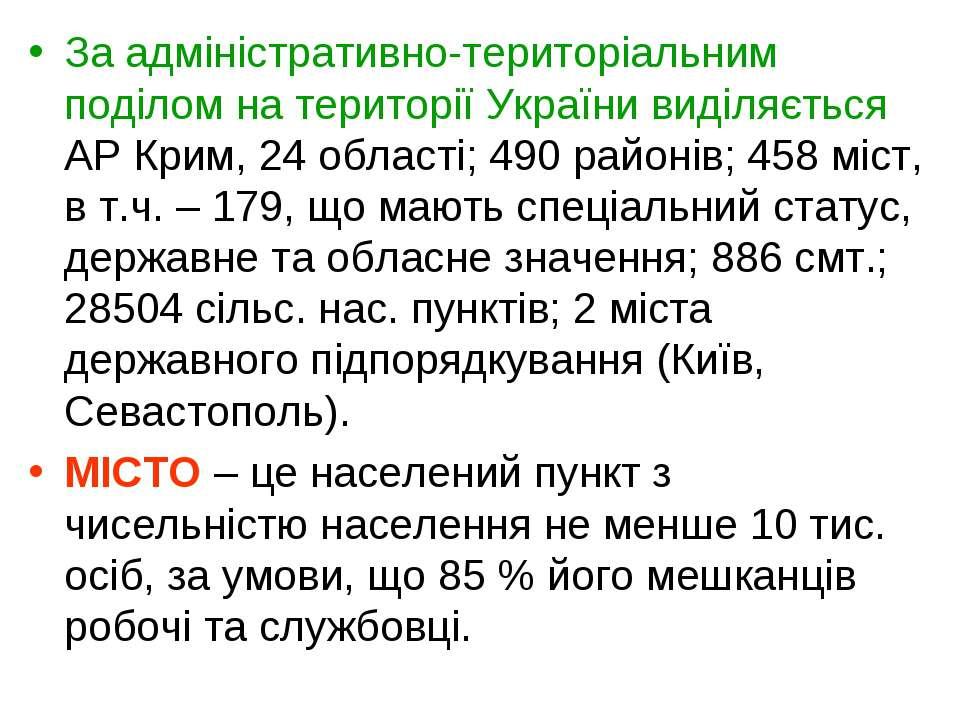 За адміністративно-територіальним поділом на території України виділяється АР...