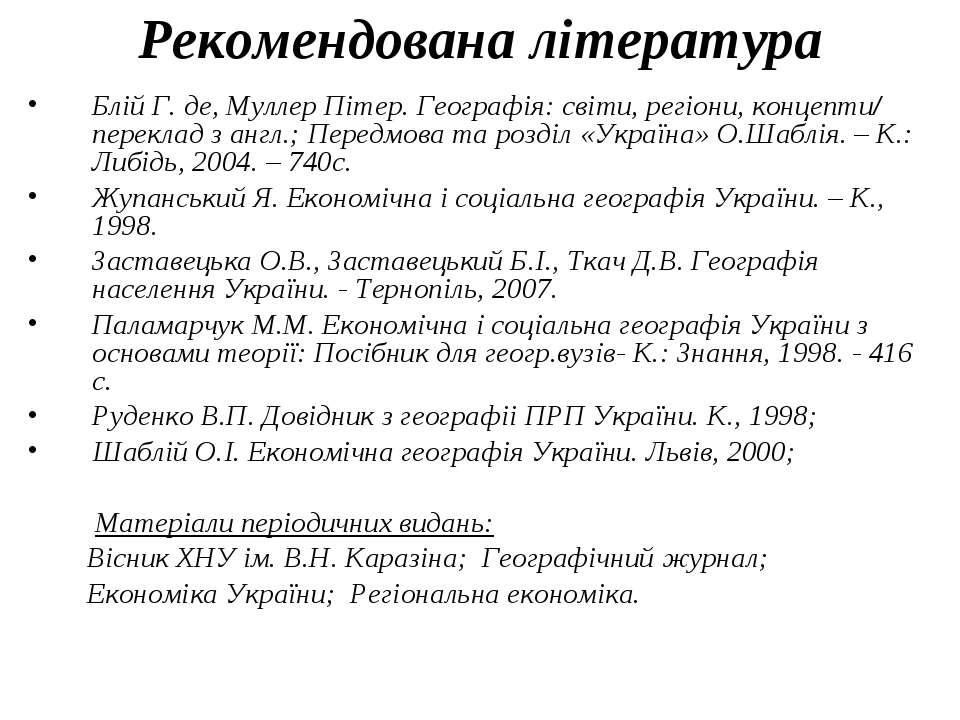 Рекомендована література Блій Г. де, Муллер Пітер. Географія: світи, регіони,...