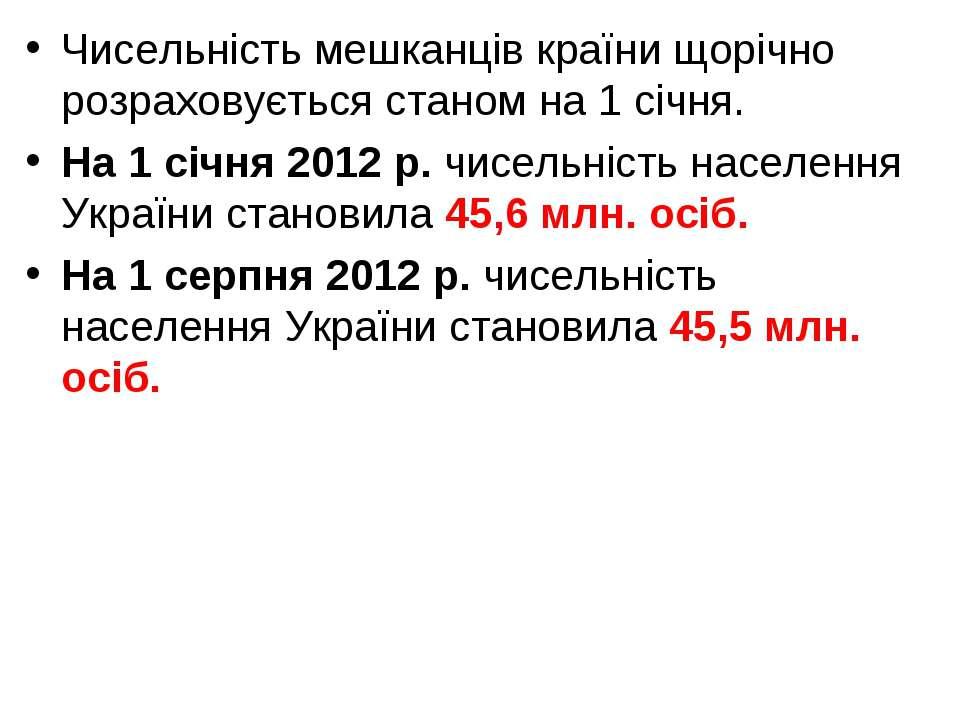 Чисельність мешканців країни щорічно розраховується станом на 1 січня. На 1 ...