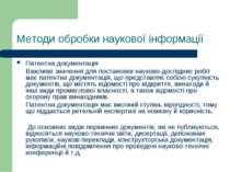 Методи обробки наукової інформації Патентна документація Важливе значення для...