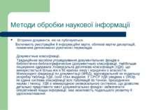 Методи обробки наукової інформації Вторинні документи, які не публікуються. В...