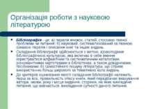 Організація роботи з науковою літературою Бібліографія - це: а) перелік книжо...