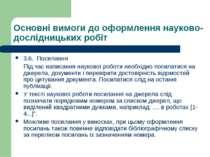 Основні вимоги до оформлення науково-дослідницьких робіт 3.6. Посилання Під ч...