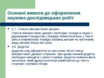 Основні вимоги до оформлення науково-дослідницьких робіт 3.7. Список використ...