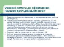 Основні вимоги до оформлення науково-дослідницьких робіт Тематика науково-дос...