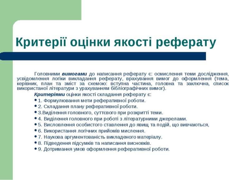 Критерії оцінки якості реферату Головними вимогами до написання реферату є: о...