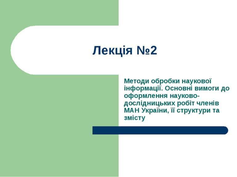 Лекція №2 Методи обробки наукової інформації. Основні вимоги до оформлення на...