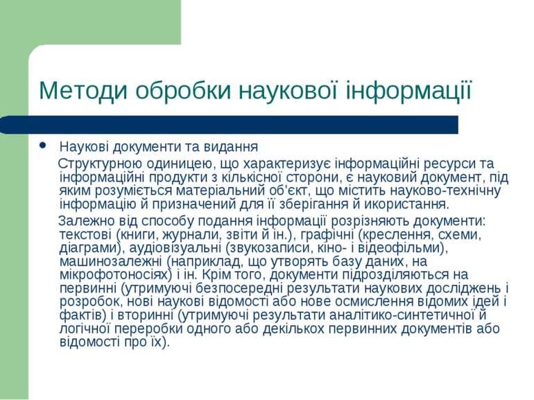 Методи обробки наукової інформації Наукові документи та видання Структурною о...