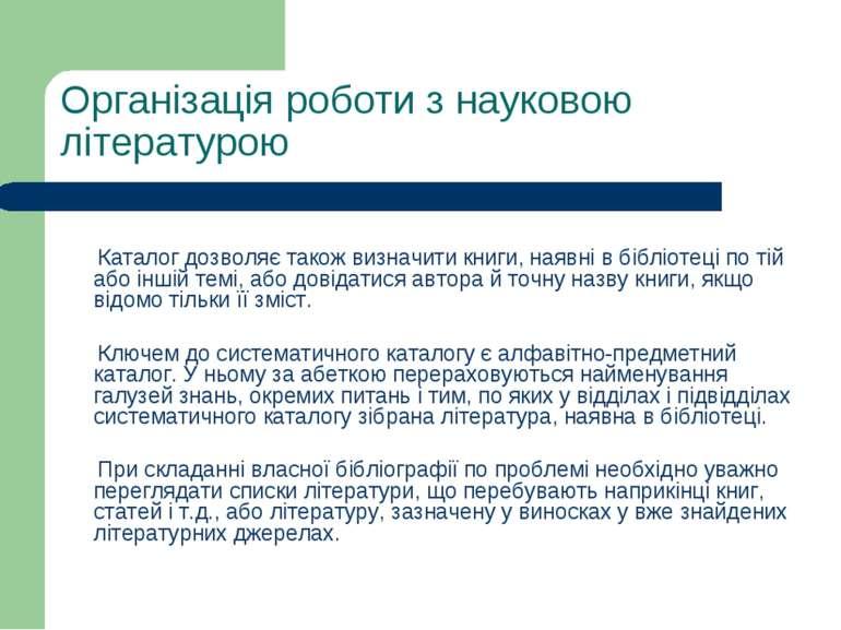 Організація роботи з науковою літературою Каталог дозволяє також визначити кн...