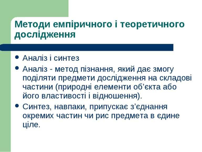 Методи емпіричного і теоретичного дослідження Аналіз і синтез Аналіз - метод ...