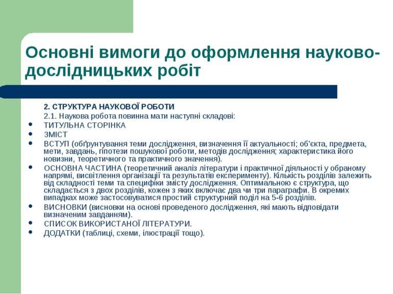 Основні вимоги до оформлення науково-дослідницьких робіт 2. СТРУКТУРА НАУКОВО...